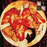 Millennium Actress (Sennen Joyu) Original Soundtrack