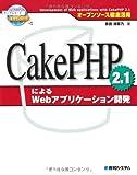 オープンソース徹底活用 CakePHP 2.1によるWebアプリケーション開発