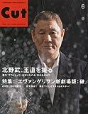 Cut (カット) 2010年 06月号 [雑誌]