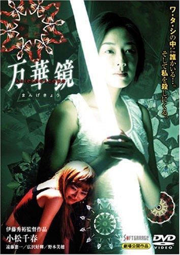 万華鏡 [DVD]