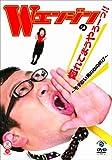 Wエンジンの惚れてまうやろーっ!! ~モテない男の心の叫び~ [DVD]