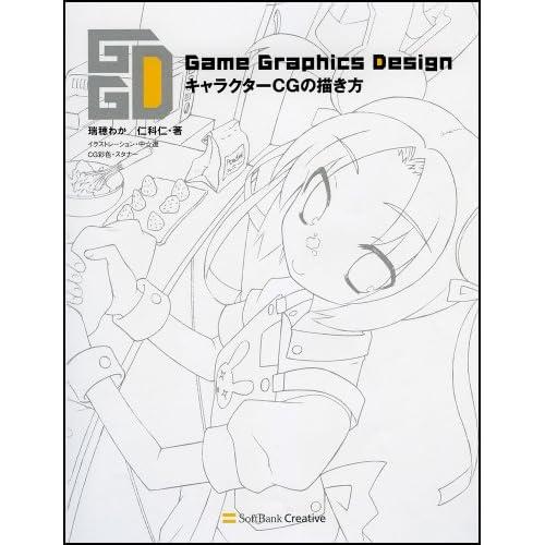 Game Graphics Design キャラクターCGの描き方
