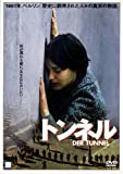 トンネル [DVD] 北野義則ヨーロッパ映画ソムリエのベスト2002第6位 2002年ヨーロッパ映画BEST10