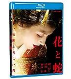 花と蛇【Blu-ray】