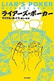 ライアーズ・ポーカー (ハヤカワ・ノンフィクション文庫)