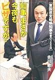 知事まさか今夜もピザですか 東国原宮崎県知事秘書の365日