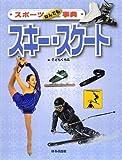スポーツなんでも事典 スキー・スケート