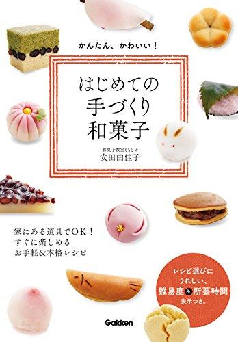 かんたん、かわいい!はじめての手づくり和菓子 家にある道具でOK! すぐに楽しめるお手軽&本格レシピ