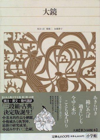 新編日本古典文学全集 (34) 大鏡