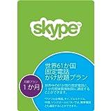 Skype 世界61か国 固定電話 かけ放題プラン (1か月使い切り) [オンラインコード]
