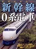 復刻増補版 新幹線0系電車 (イカロス・ムック)