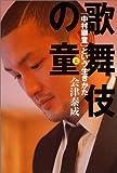 歌舞伎の童 「中村獅童」という生き方 [単行本] / 会津 泰成 (著); 講談社 (刊)