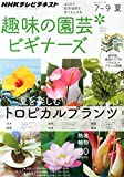 趣味の園芸ビギナーズ 2014年 07月号 [雑誌]