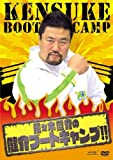佐々木健介の健介ブートキャンプ!! [DVD]