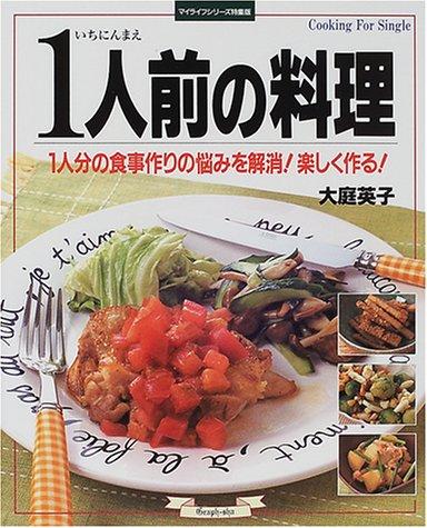 1人前の料理―1人分の食事作りの悩みを解消! (マイライフシリーズ特集版)