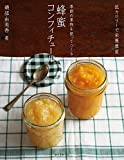 季節の果物を使ってつくる 蜂蜜コンフィチュール: 低カロリーで栄養豊富