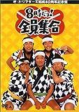 ザ・ドリフターズ 結成40周年記念盤 8時だヨ ! 全員集合 DVD-BOX (通常版) / ザ・ドリフターズ (出演)