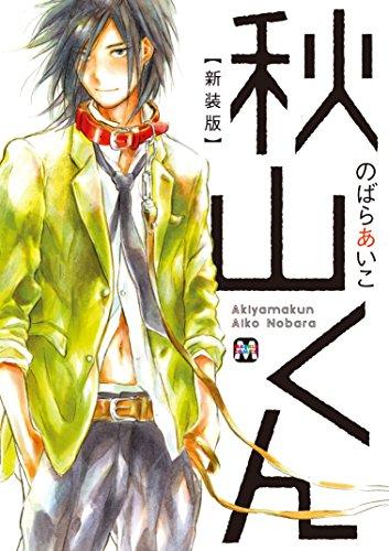 新装版 秋山くん (マーブルコミックス)
