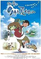 河童のクゥと夏休み [DVD]