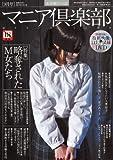 マニア倶楽部 2011年 09月号 [雑誌]
