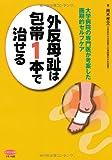 感想メモ:外反母趾は包帯1本で治せる