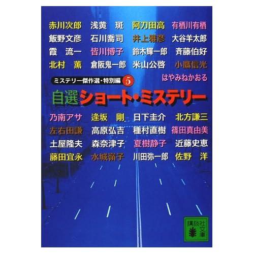 ミステリー傑作選・特別編〈5〉自選ショート・ミステリー (講談社文庫)