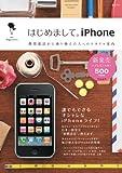 はじめまして。iPhone~携帯電話から乗換えた人へのスタイル案内~