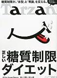 Tarzan (ターザン) 2012年 10/11号 [雑誌]