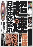 超速!最新日本史の流れ―原始から大政奉還まで、2時間で流れをつかむ! (大学受験合格請負シリーズ―超速TACTICS)