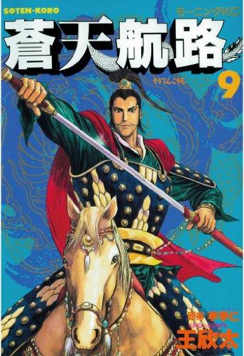 蒼天航路(9) (モーニングコミックス)