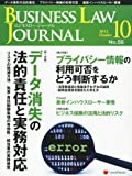 BUSINESS LAW JOURNAL (ビジネスロー・ジャーナル) 2012年 10月号 [雑誌]