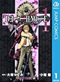 DEATH NOTE モノクロ版 1 (ジャンプコミックスDIGITAL)