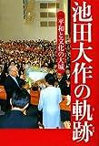 池田大作の軌跡―平和と文化の大城 (3)