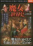 「魔女」の世界史 (別冊宝島 2409)
