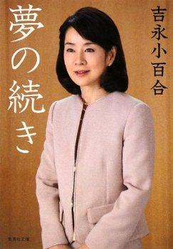 夢の続き (集英社文庫)