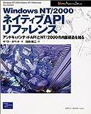 WindowsNT・2000ネイティブAPIリファレンス―アンドキュメンテッドAPIとNT・2000の内部構造を知る (Windows programming technique)
