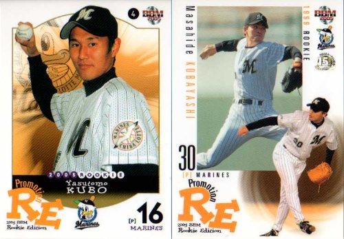BBM2005 ベースボールカード ルーキーエディション プロモーションカード No.4 久保康友/小林雅英
