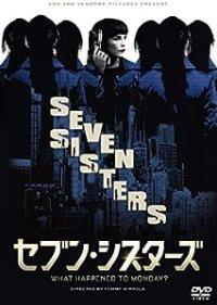 セブン・シスターズ -WHAT HAPPENED TO MONDAY? / SEVEN SISTERS-