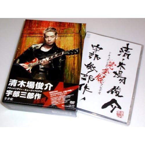 ドキュメンタリー・ミュージックビデオ 宇部三部作 完全版 [DVD]をAmazonでチェック