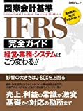 国際会計基準IFRS完全ガイド―経営・業務・システムはこう変わる!! (日経BPムック)