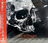 KUROYUME COMPLETE RARE TRACKS 1991~1993~インディーズ全曲集~