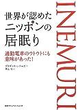 世界が認めたニッポンの居眠り 通勤電車のウトウトにも意味があった!