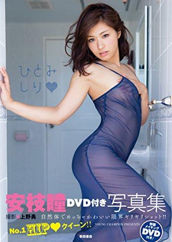 安枝瞳DVD付き写真集 ひとみしり(書籍扱い)