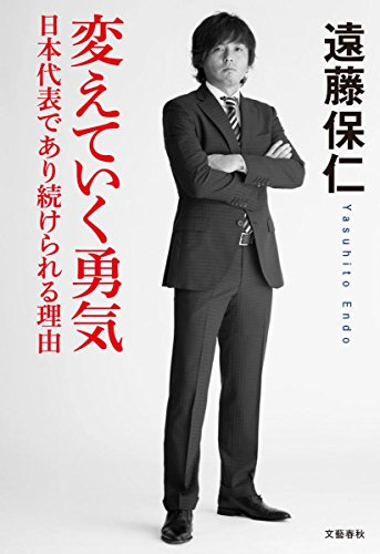 変えていく勇気 日本代表であり続けられる理由