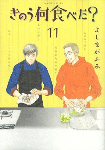 きのう何食べた? 通常版(11) (モーニング KC)