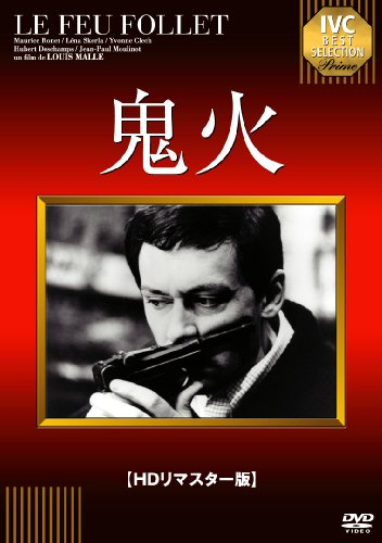 鬼火 [DVD] (HDリマスター版)