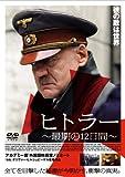 ヒトラー~最期の12日間~スタンダード・エディション [DVD]北野義則ヨーロッパ映画ソムリエのベスト2005第8位