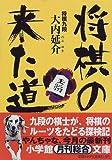 将棋の来た道 (小学館文庫)