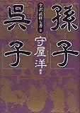 孫子・呉子 (全訳「武経七書」)