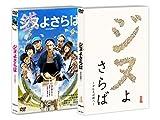ジヌよさらば ~かむろば村へ~ [DVD]